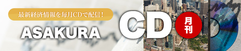 ASAKURA CD