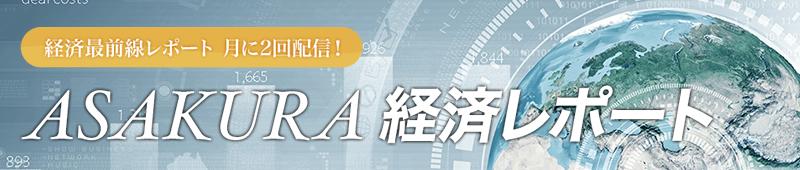 朝倉慶の経済レポート