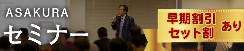 朝倉慶のセミナー