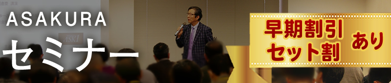 朝倉慶の最新セミナー