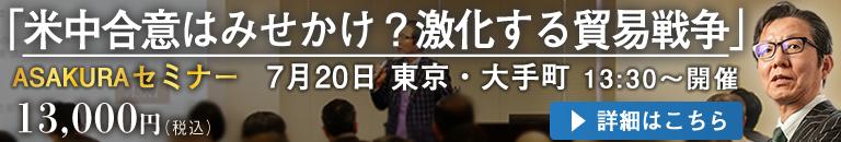 朝倉慶経済セミナー