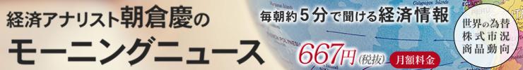 朝倉慶のモーニングニュース