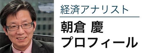 朝倉慶プロフィール