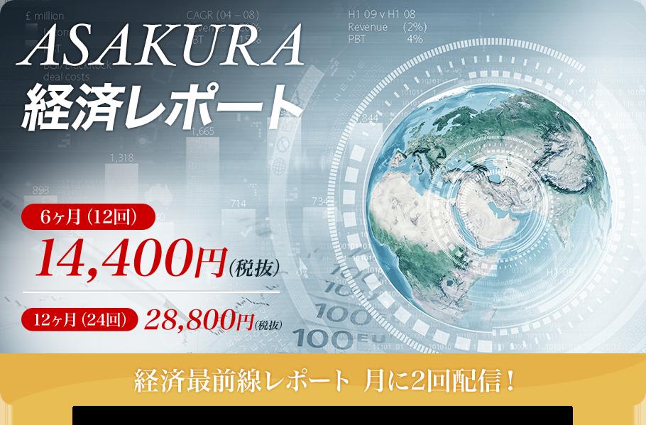 「消えないトランプリスク」ASAKURA経済レポート5月第2回
