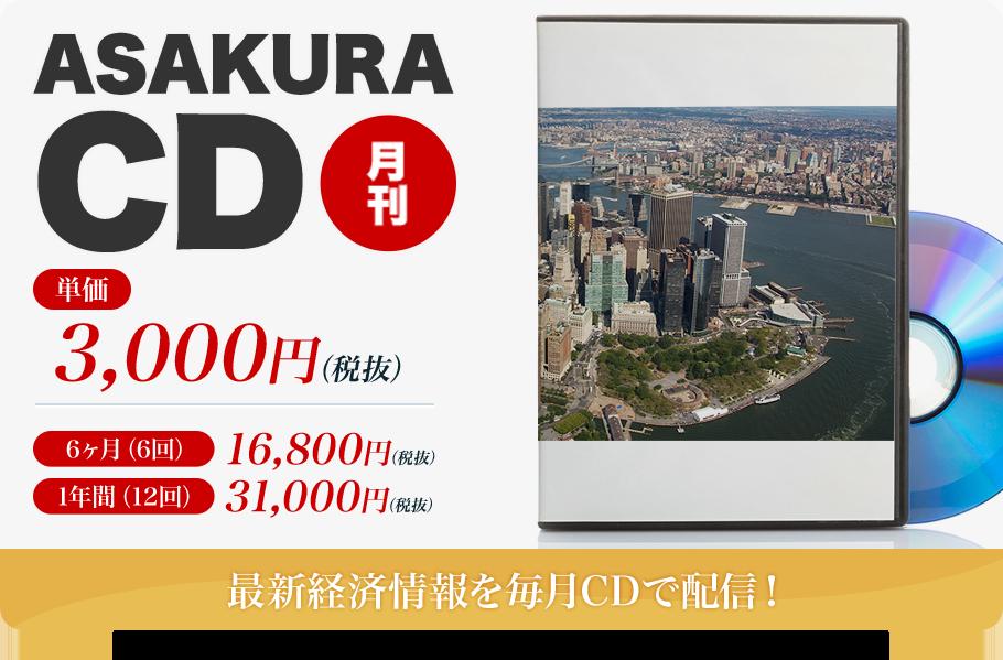 月刊ASAKURA CD10月最新号 発売!