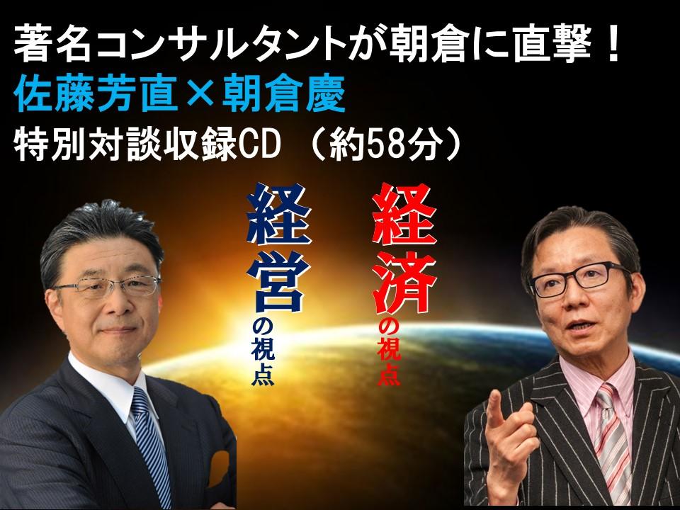 佐藤芳直×朝倉慶 特別対談CD