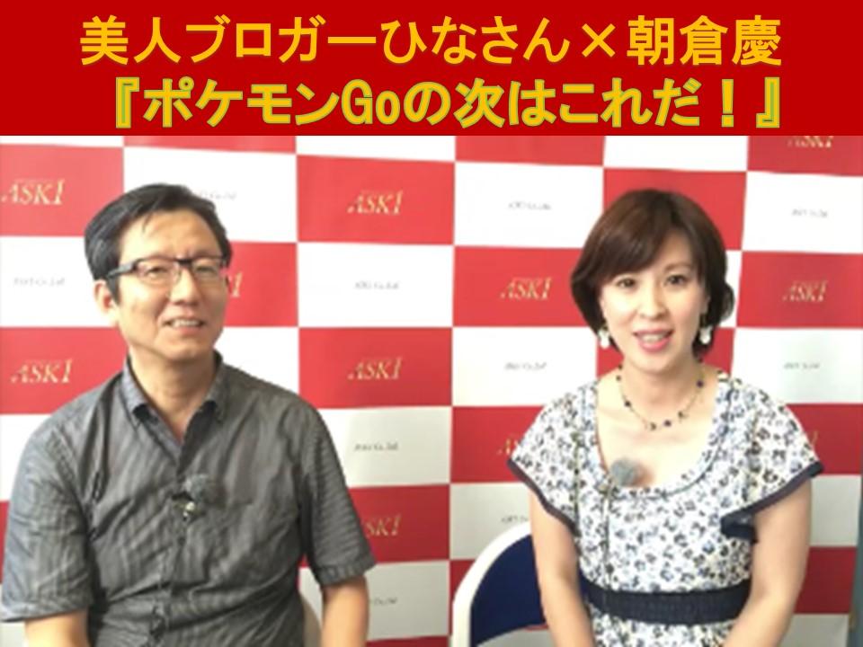 株式ブロガーhinaさん×朝倉慶 対談音声ダウンロード