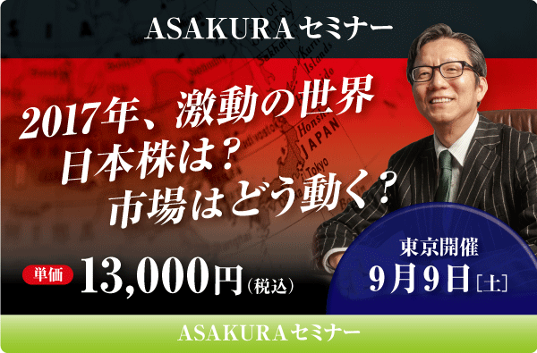 ASAKURAセミナー(東京)9月9日(土)