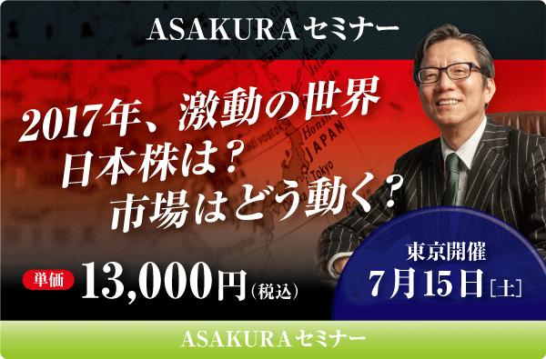 ASAKURAセミナー(東京)7月15日(土)