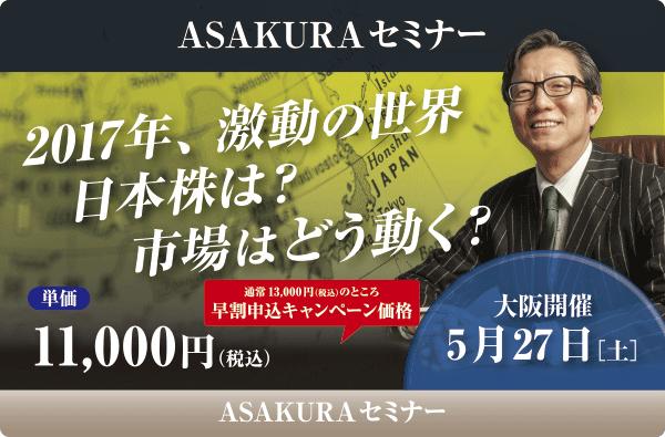 ASAKURAセミナー大阪5/27(土)