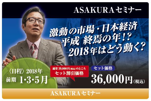【2018年】ASAKURAセミナー(東京前期)3回セット