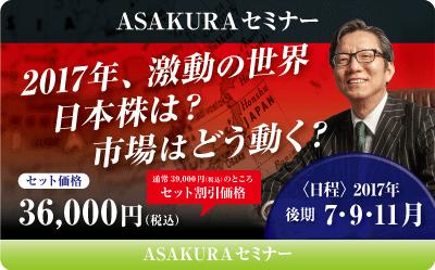 2017年ASAKURAセミナー(東京後期)3回セット