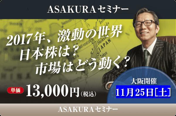 11/25 ASAKURAセミナー(大阪)