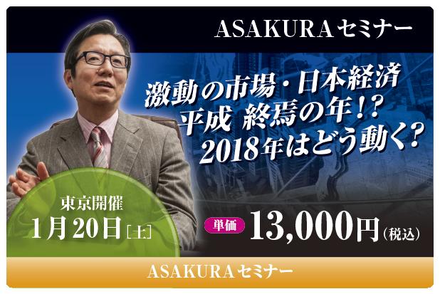 【2018年】ASAKURAセミナー東京1/20(土)