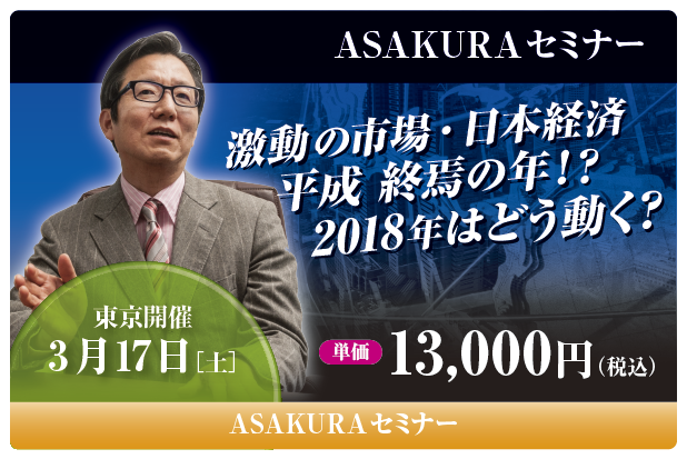 【2018年】ASAKURAセミナー東京3/17(土)