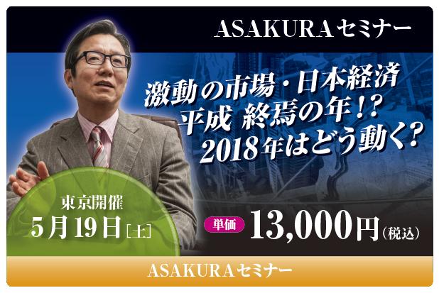 【2018年】ASAKURAセミナー東京 5/19(土)