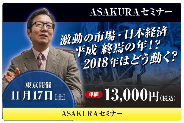 ASAKURAセミナー【東京】11/17(土)