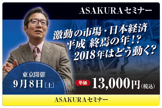 ASAKURAセミナー【東京】9/8(土)