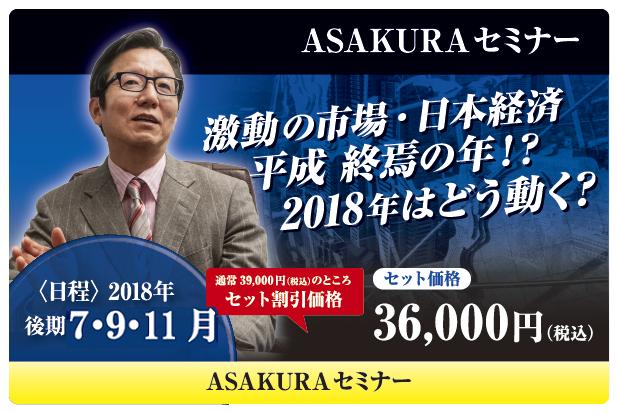 ASAKURAセミナー東京【2018年・後期】3回セット