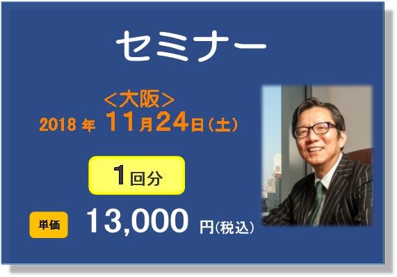 ASAKURAセミナー【大阪】11/24(土)