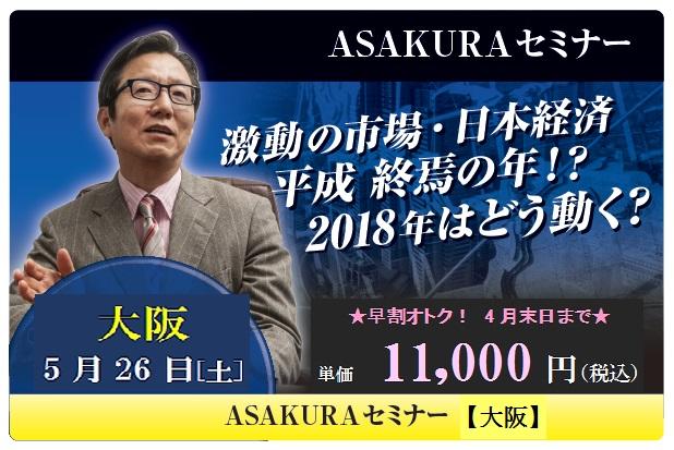ASAKURAセミナー【大阪】5/26(土)★早割キャンペーン