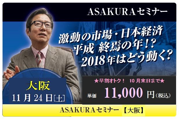 ASAKURAセミナー【大阪】11/24(土)★早割キャンペーン