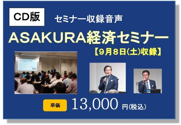 CD・ASAKURAセミナー 2018年9月8日収録