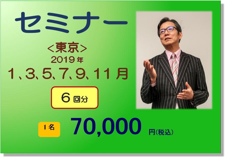 ASAKURAセミナー東京【2019年】全6回セット