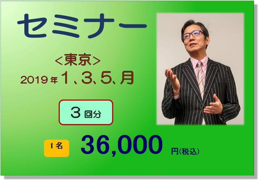 ASAKURAセミナー東京【2019年・前期】3回セット