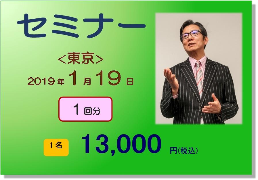 ASAKURAセミナー東京2019年1/19(土)