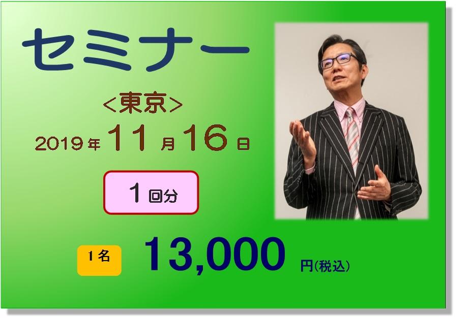 ASAKURAセミナー東京2019年11/16(土)