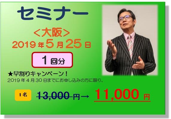 ASAKURAセミナー【大阪】2019年5/25(土)☆早割りキャンペーン