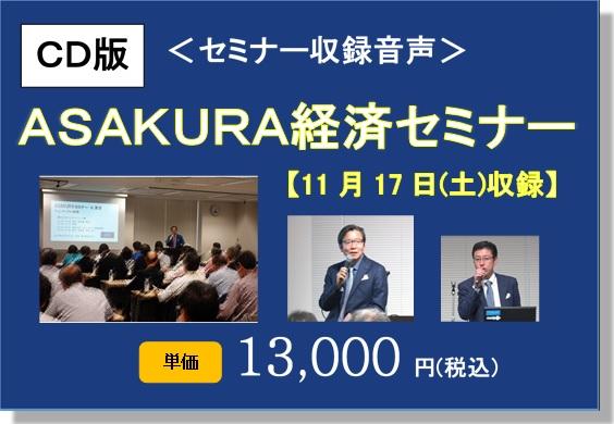 CD・ASAKURAセミナー 2018年11月17日収録