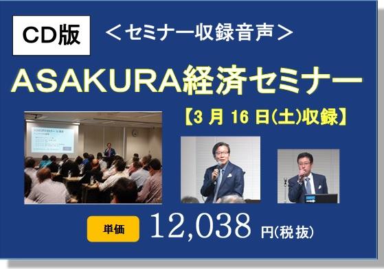 CD・ASAKURAセミナー 2019年3月16日収録