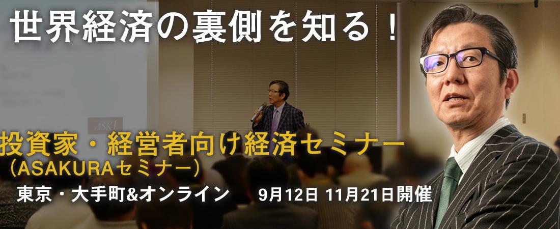 朝倉慶の経済セミナー|独自視点で世界経済を斬る!|ASAKURAセミナー | 株式投資・経済情報ならASK1