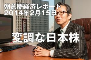 変調な日本株