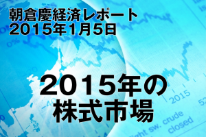 2015年の株式市場