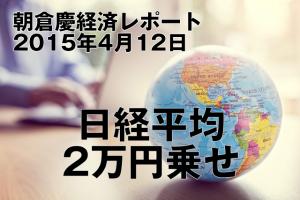 日経平均2万円乗せ