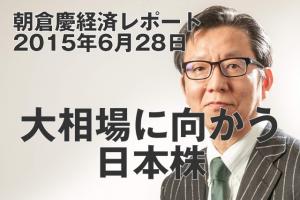 大相場に向かう日本株